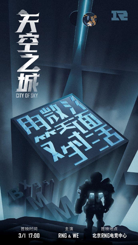 3月1日LPL赛前海报:RNG上演《天空之城》